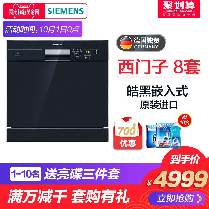 SIEMENS-西门子 SC73E610TI进口家用全自动洗碗机嵌入式8套