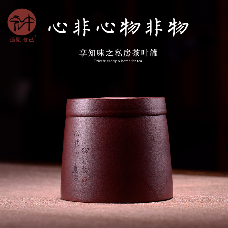Shadow enjoy violet arenaceous caddy fixings yixing ceramic seal tank puer tea box small wake receives the manual storage tanks HZ