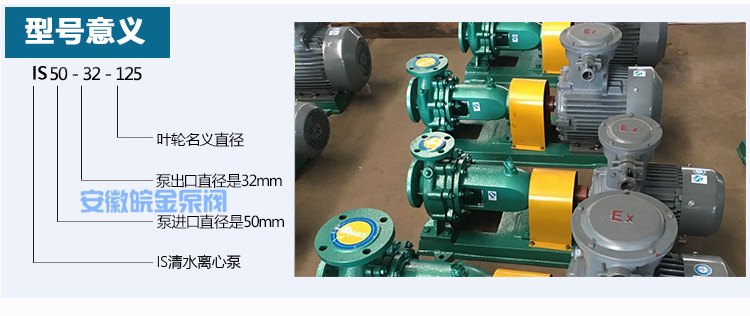 IS清水泵型号