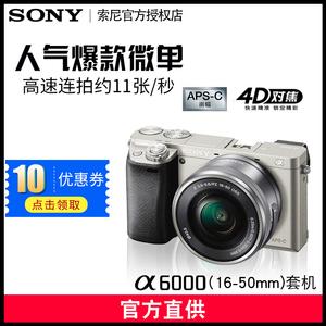 Sony/索尼 ILCE-6000L(16-50mm)索尼微单电数码相机A6000L