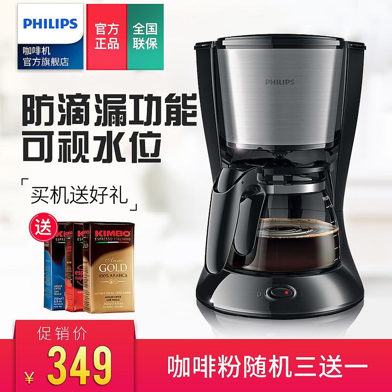 Philips-飞利浦 HD7457咖啡机美式家用全自动蒸馏式防滴漏咖啡壶