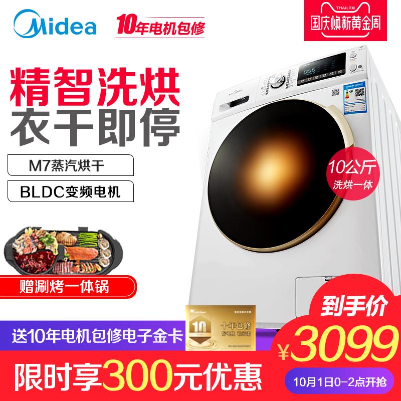 美的洗烘一体洗衣机10kg公斤变频滚筒全自动家用烘干MD100V71WDX