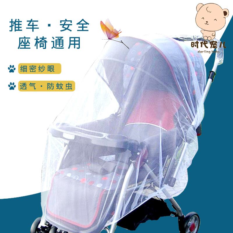 婴儿推车蚊帐通用宝宝车蚊帐儿童车婴儿伞车蚊帐全罩网纱加密蚊帐