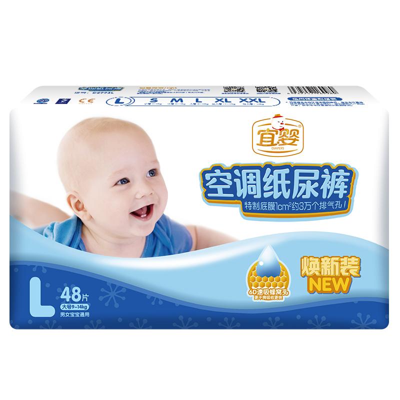 宜婴纸尿裤干爽透气尿不湿