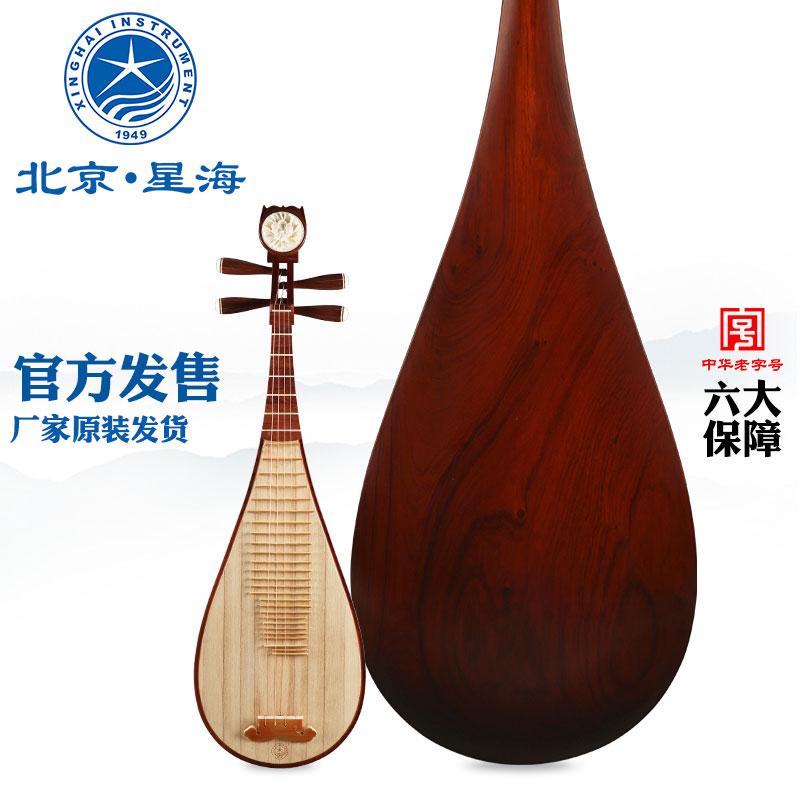 北京星海琵琶乐器 奥氏黄檀材质专业考级演奏酸枝木成人琵琶 8914