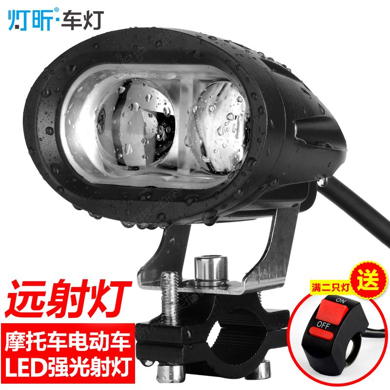 灯昕摩托车射灯 电动车LED前射灯电瓶车超亮防水12V外置爆闪远光