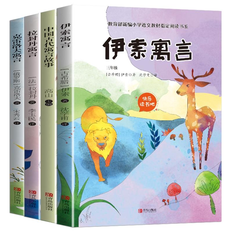 【部编4册】快乐读书吧中古代寓言故事