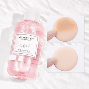 健美创研粉扑专用清洗剂化妆刷美妆蛋海绵彩妆工具葫芦气垫洗刷液