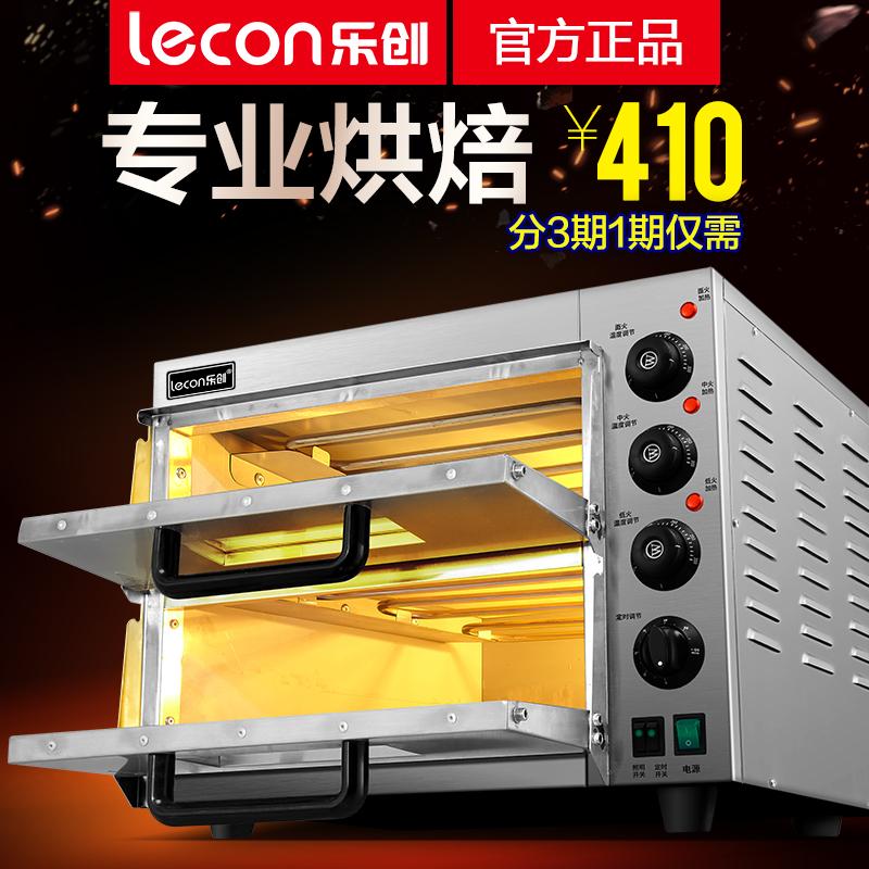 乐创 商用烤箱披萨双层二盘烤炉烘焙蛋糕面包大烘炉设备 电烤箱
