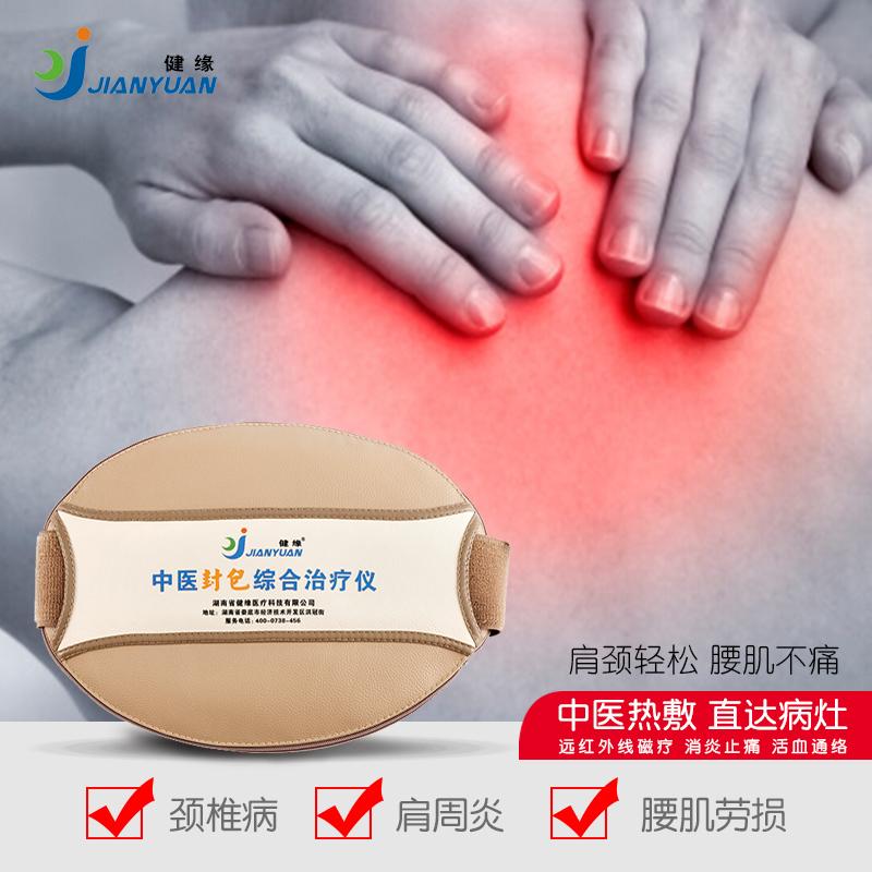 膝盖理疗仪器家用多功能颈椎腰椎腰肌劳损膝关节理疗全身经络