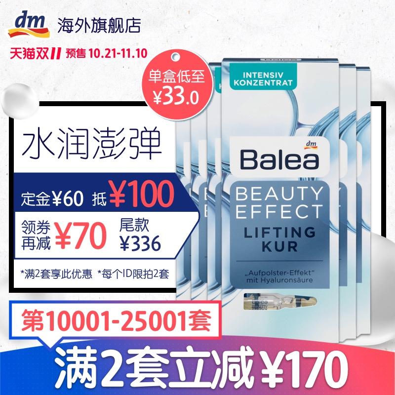 双11预售 Balea 芭乐雅 玻尿酸浓缩精华原液安瓶 7支*6盒*2件 ¥396包邮包税(需30元定金)