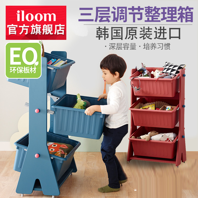 韩国进口iloom儿童玩具收纳架整理架可调节储物架多层置物架子