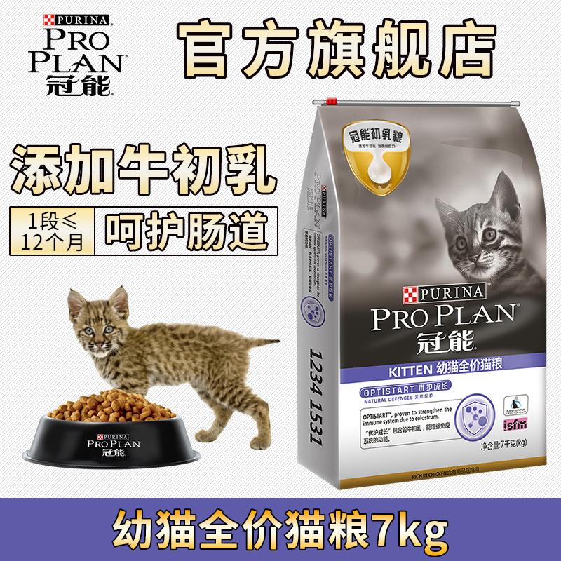 冠能幼猫粮15磅含1-4月奶猫孕猫哺乳期离乳全价粮雀巢猫粮7kg