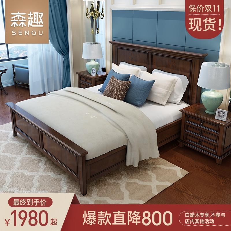 森趣 美式床实木床1.8米卧室实木家具单人床成人双人床1.5米床
