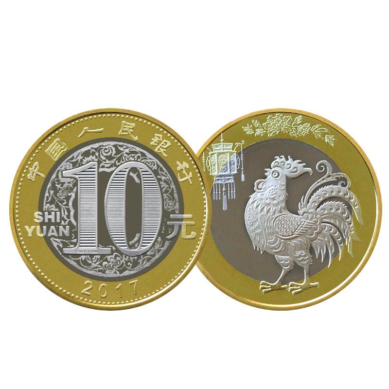 收藏天下 2017年鸡年生肖贺岁普通纪念币 银行发行10元流通币硬币