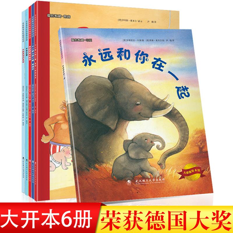 德国获奖绘本 大憨熊漫画故事书 6本 天猫优惠券折后¥15.8包邮(¥25.8-10)