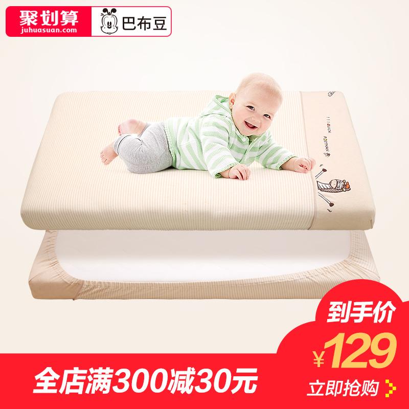 巴布豆婴儿床笠纯棉 婴童床上用品儿童床单宝宝全棉床罩床套可洗