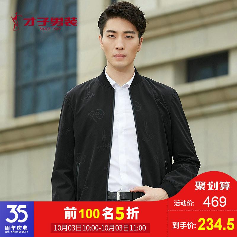 才子男装修身棒球服夹克2018年新款秋季印花商务休闲外套男茄克衫