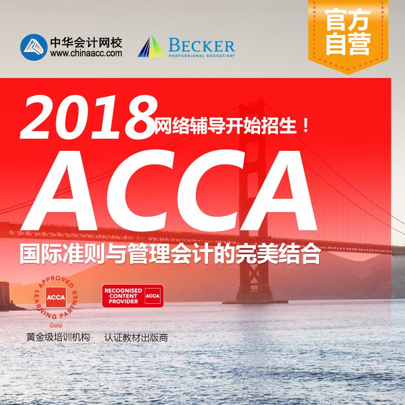 中华会计网校2018ACCA网课考试机考模拟全科视频课件题库