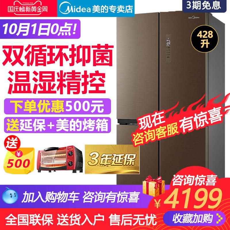 Midea-美的 BCD-428WTPZM(E)十字双开门电冰箱变频风冷无霜大容量