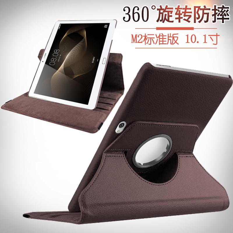 包邮华为揽阅M2-A01W保护套 M2-A01L皮套10.1英寸平板电脑保护套外壳M2-10硅胶套