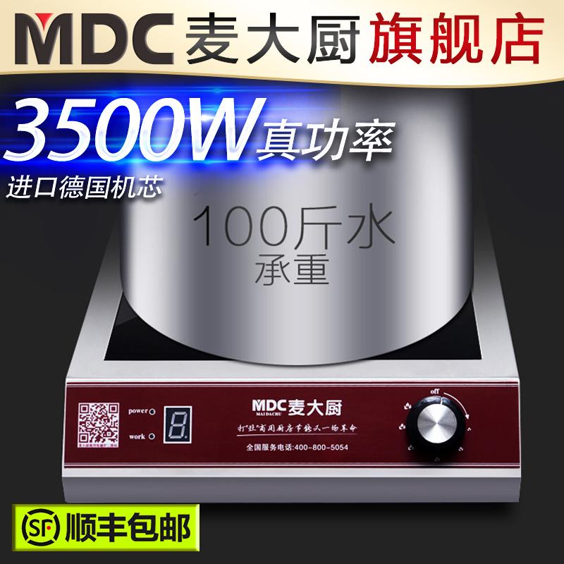 麦大厨大功率商用电磁炉3500w平面煲汤炉厨房电磁灶饭店炒炉卤水