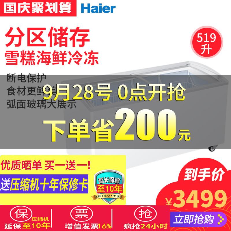 Haier-海尔SD-519C商流 卧式冷冻展示柜单温一室雪糕冷柜速冻冰柜