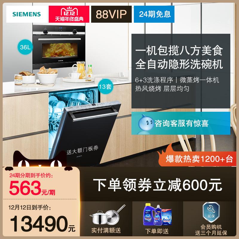 SIEMENS/西门子 565+636 微蒸烤一体机/全嵌式13套洗碗机烤箱套餐