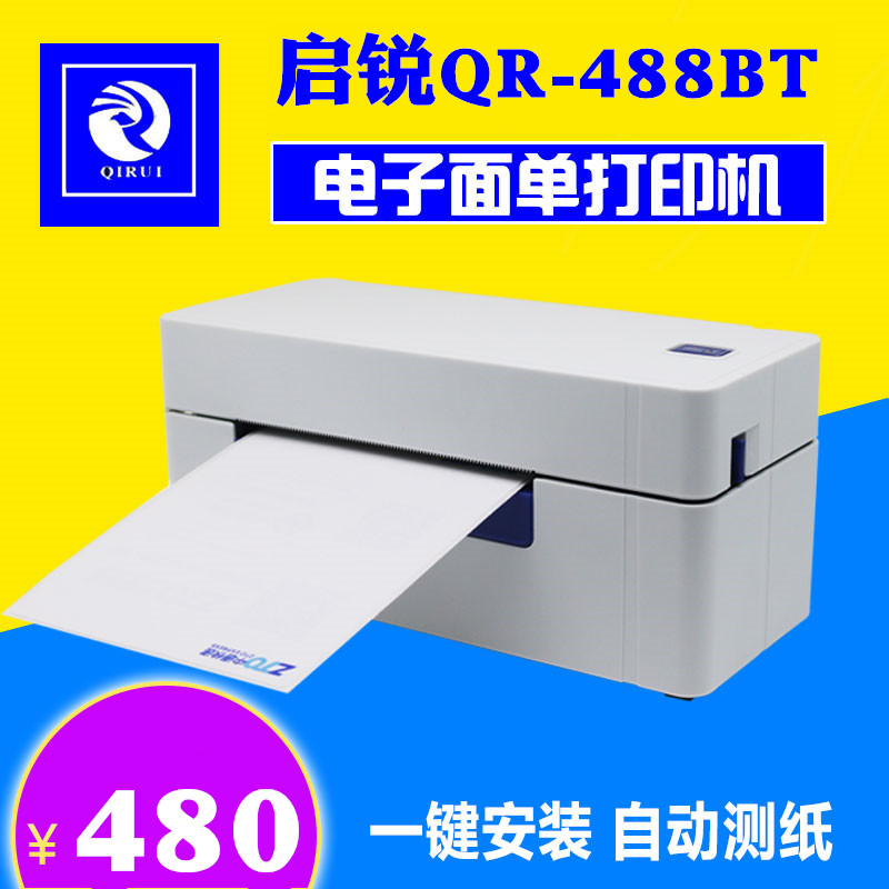 启锐QR-586B-488BT-588G电子面单打印机标签条码二维码快递单热敏打印机快递物流发货单微商手机蓝牙无线打单