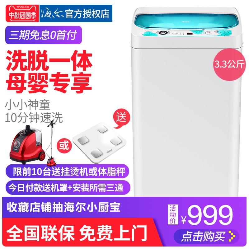 海尔洗衣机小型全自动家用3公斤迷你小洗衣机带甩干宝宝 EBM3365w