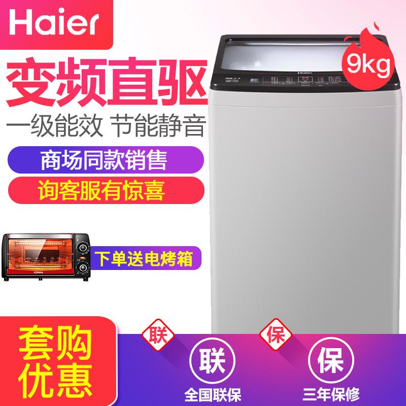 Haier-海尔 XQB90-BZ828 波轮9公斤全自动洗衣机直驱变频节能省电