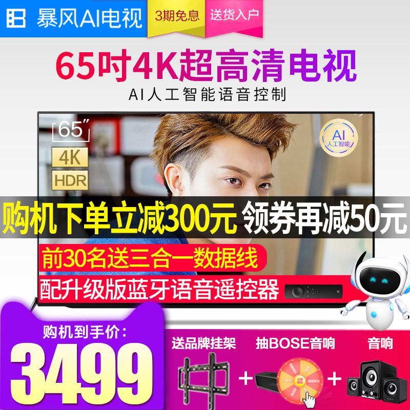 暴风 65X3 65英寸4K超薄高清液晶人工智能语音电视60 70