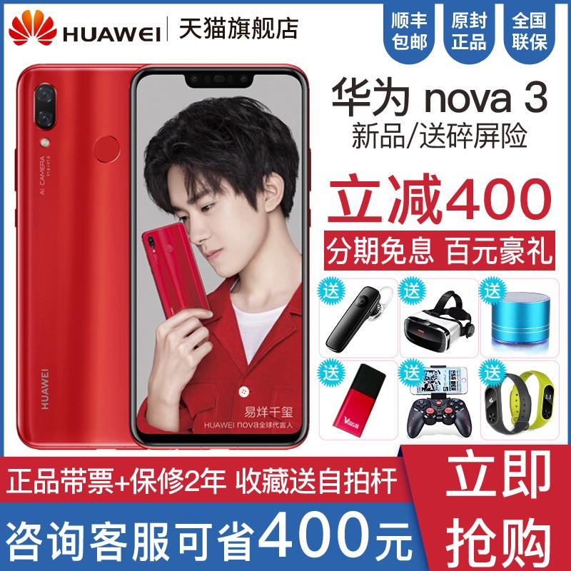 新品咨询省400-分期免息】Huawei-华为 nova 3全网通全新手机官方旗舰店3i星耀mate10官网P20pro新款3e正品2s