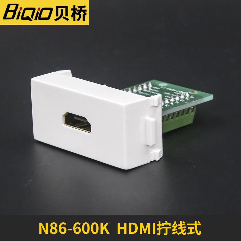 贝桥高清墙插面板HDMI模块86系列hdmi2.0电脑电视影院DIY布线免焊