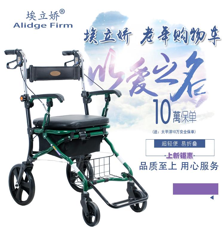 埃立娇老年购物车老人手推车四轮助行车代步折叠铝合金折叠轮椅