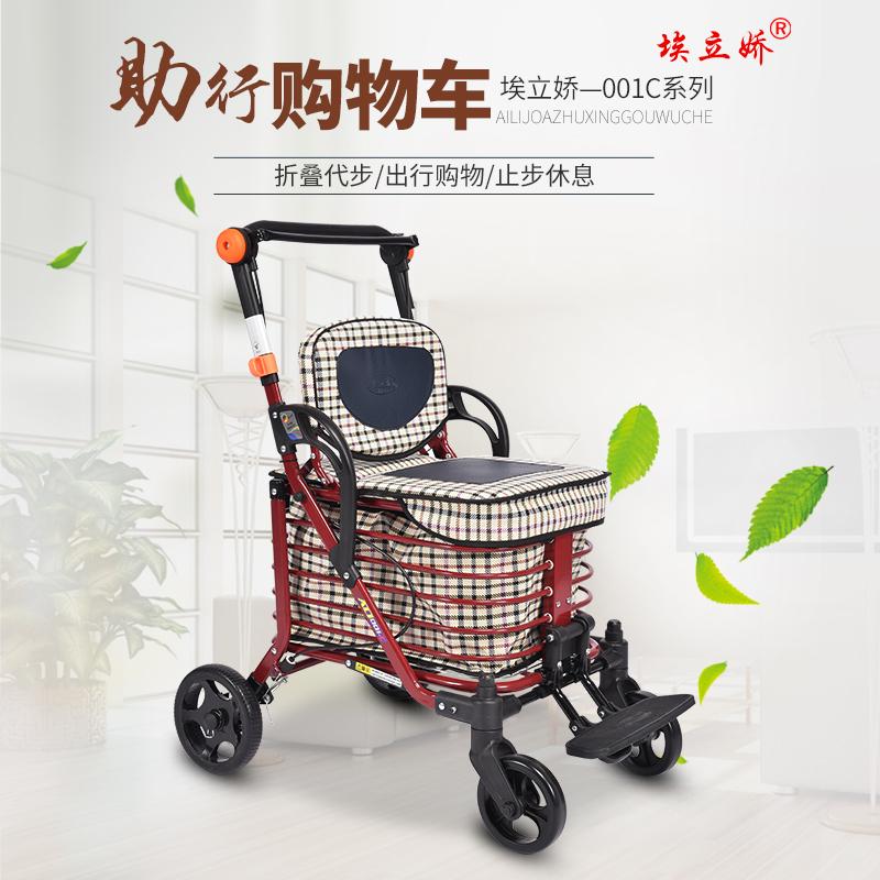 埃立娇老年购物车助行车手推车买菜车四轮可坐折叠轮椅