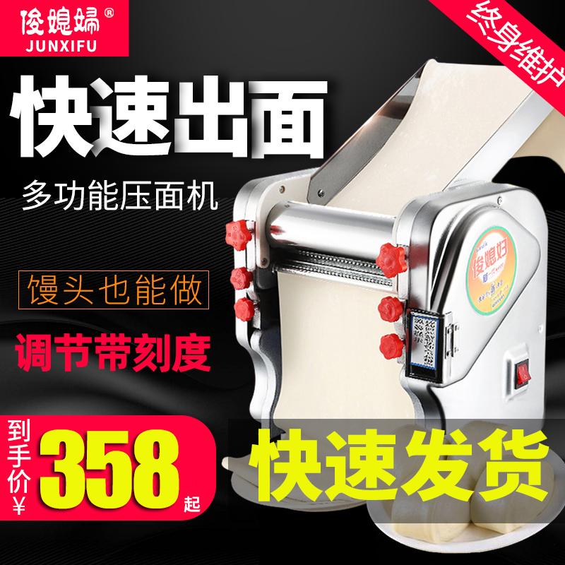 俊媳妇家用压面机不锈钢电动小型面条机多功能商用饺子皮机全自动