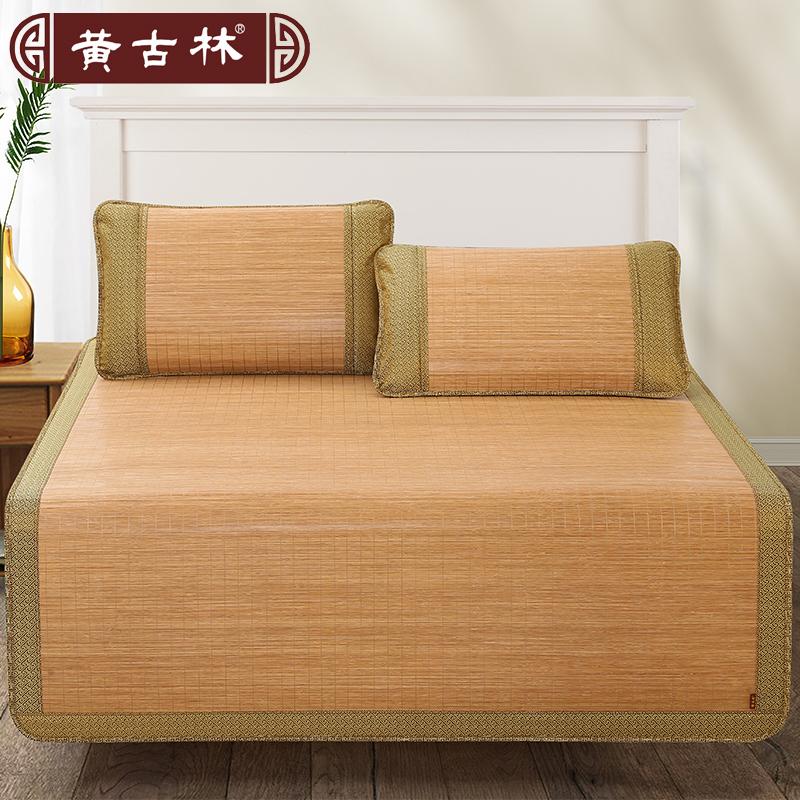 黄古林精品文竹席空调凉席1.8m床1.5米双人三件套夏季细竹席子