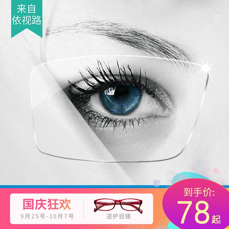 ~万新1.60 1.67 1.74超薄非球面镜片高度近视眼镜片防辐射眼睛