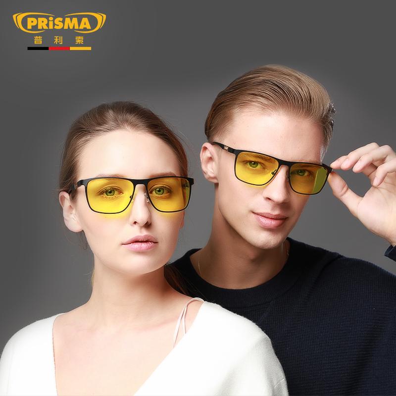 普利索Prisma德国进口日夜驾驶眼镜防辐射蓝光护目镜抗疲劳平光镜