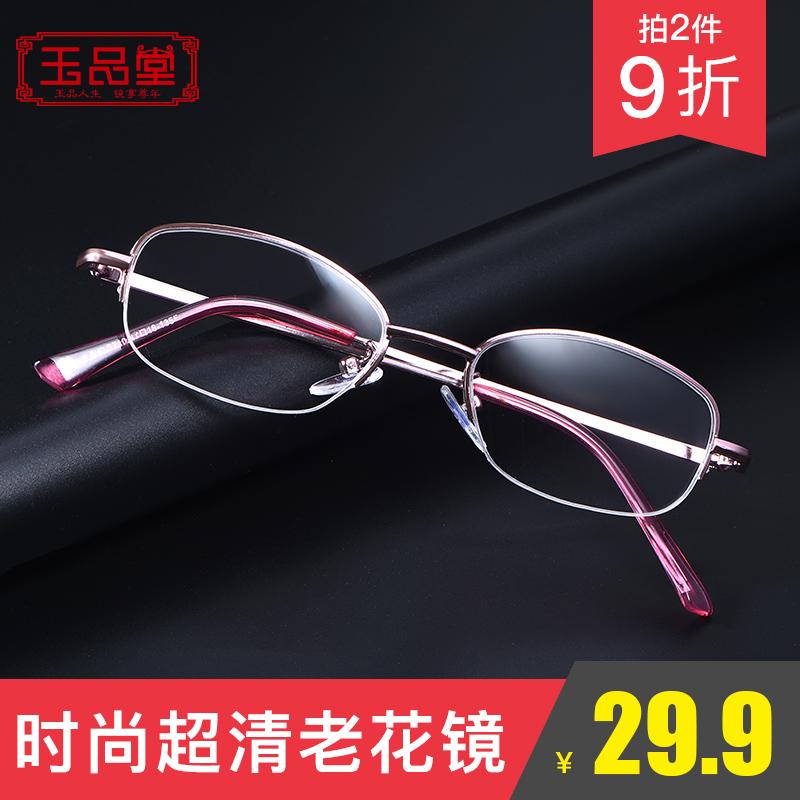 玉品堂老花镜男女高清树脂舒适老人老光优雅老花眼镜简约时尚超轻
