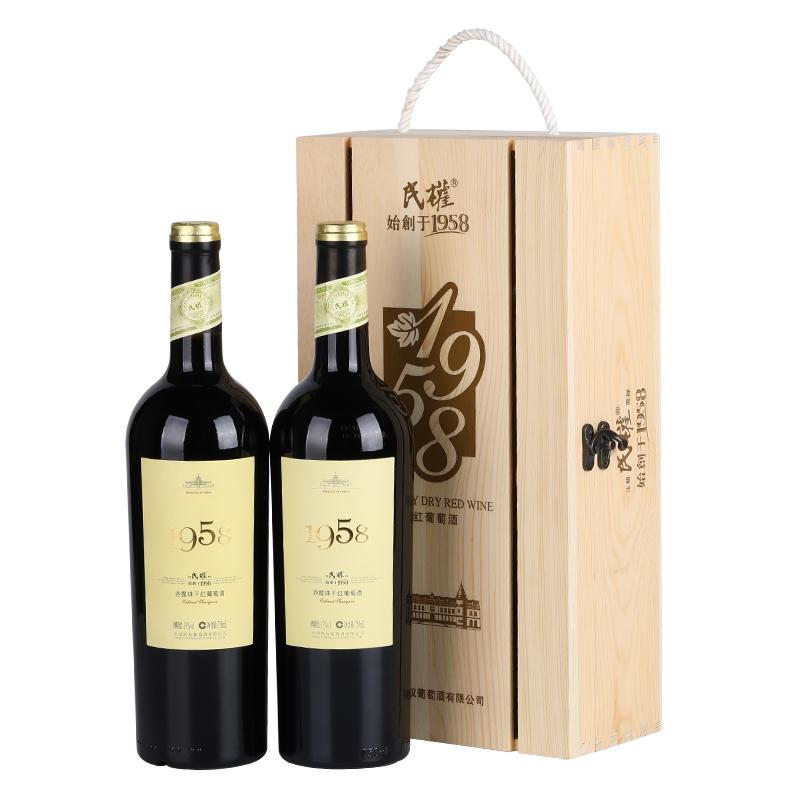 民权葡萄酒红酒1958赤霞珠13度干红葡萄酒2支礼盒装国产原装750ml