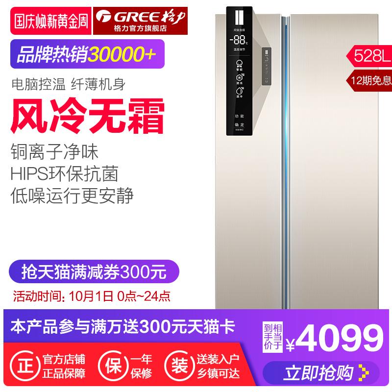 格力Kinghome-晶弘 BCD-528WEDC对开双门风冷无霜节能家用电冰箱