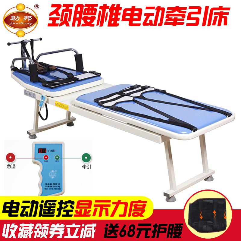 助邦腰椎牵引床腰椎间盘突出牵引器腰间盘家用颈椎牵引床医用电动