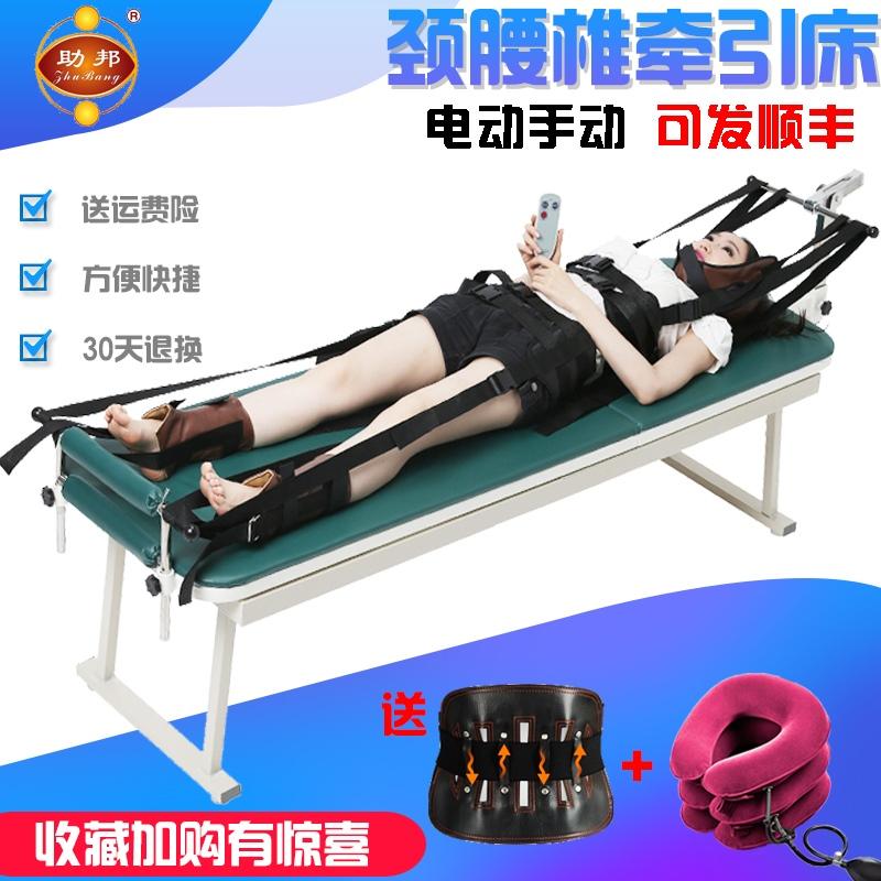 助邦牵引床医用颈腰椎间盘突出牵引器治疗拉伸电动多功能家用腰部