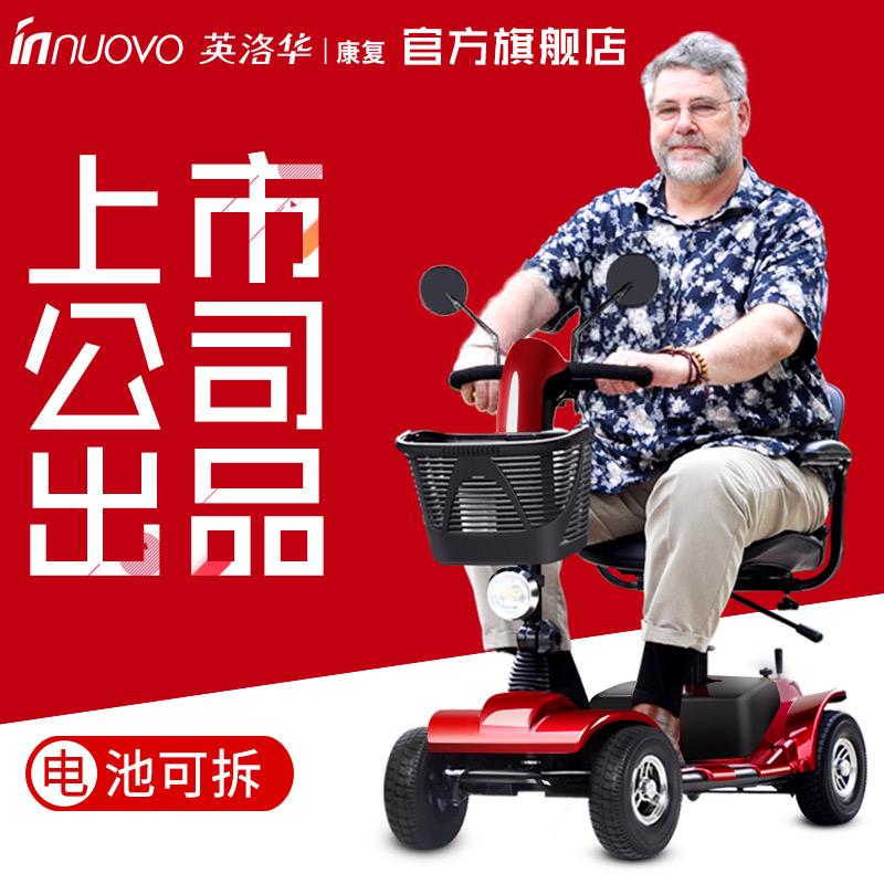 英洛华老人代步车四轮电动车老年残疾人成人全自动助力车电瓶折叠