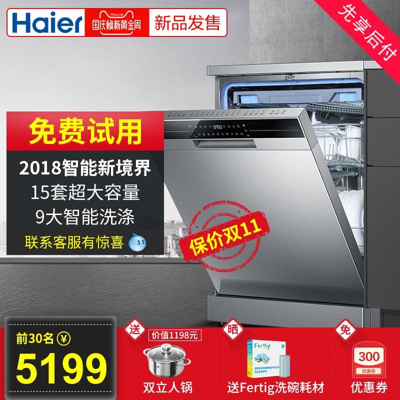 Haier-海尔 EW158166洗碗机全自动家用15套大容量嵌入独立式新品
