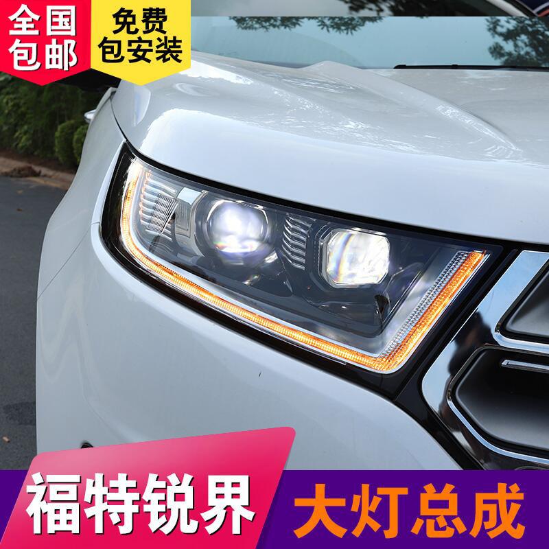 15-18款锐界LED大灯 16-17款福特锐界低配升级高配LED日行灯总成