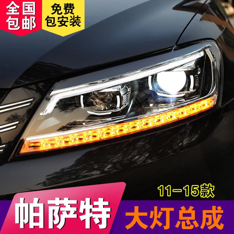 大众新帕萨特大灯总成11-17款改装16款高配LED日行灯氙气大灯改装