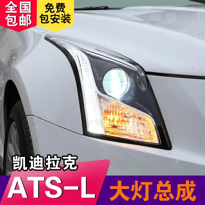 龙鼎专用于凯迪拉克ATSL大灯总成低配升高配日行灯透镜大灯改装